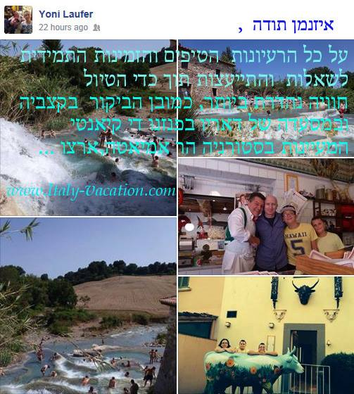 Yoni Laufer Thanks Aizenman for their family Vacation